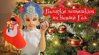 Видео для детей. Подарки детям на Новый Год от деда Мороза и Снегурочки(