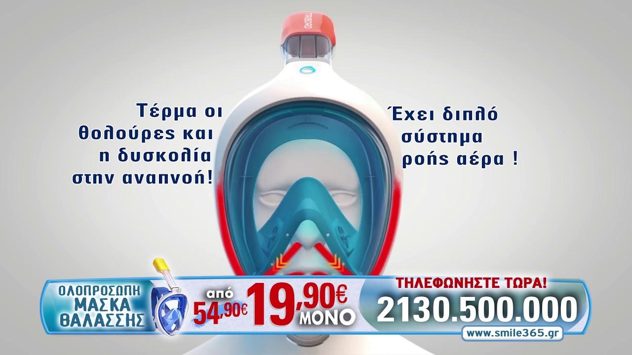 Ολοπρόσωπη μάσκα θαλάσσης-Smile 365 Τηλεοπτική διαφήμιση (2019)