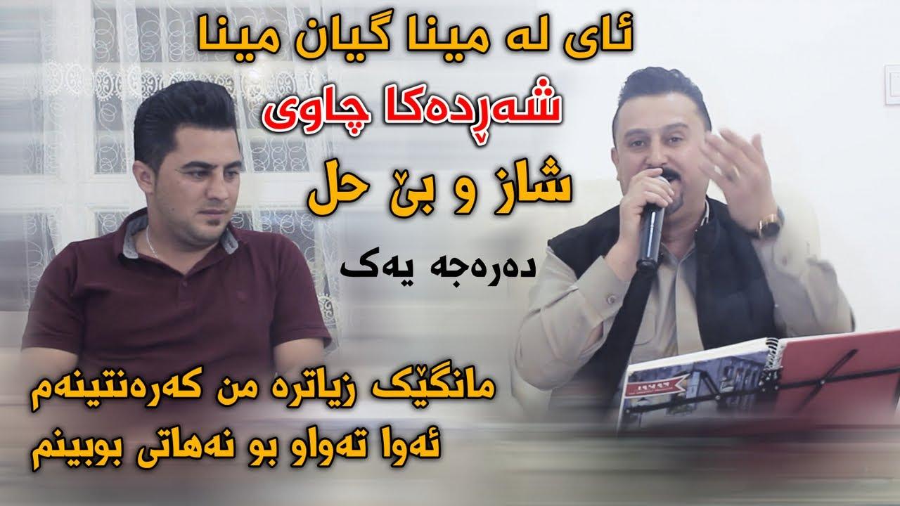 Karwan Xabati W Peshraw Hawrami (Ay La Mina Gyan Mina) Hoshay Haji - Track 3 - ARO