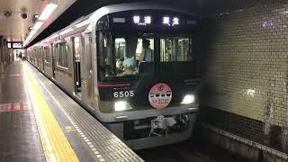 神戸電鉄6500系6505F 普通粟生行 新開地駅