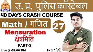 Class 27 | UP POLICE CONSTABLE|49568 पद | वर्दी मेरा जुनूनIMaths By Mayank sir| Mensuration I PART-3