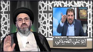ماهو حكم مشاهدة ابو علي الشيباني هل حرام ؟ | العلامة السيد رشيد الحسيني