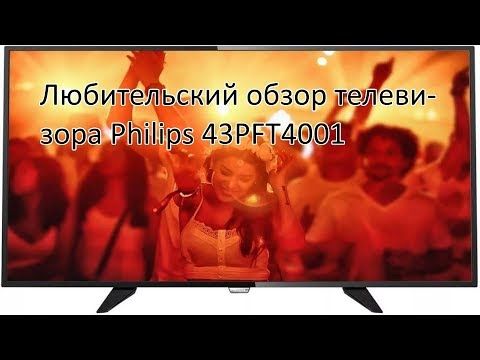 видео: Обзор телевизора philips 43pft4001