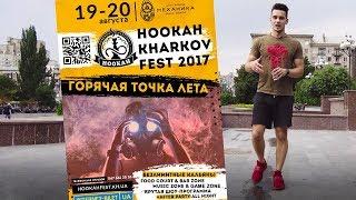 Приглашение на Kharkov Hookah Fest 2017