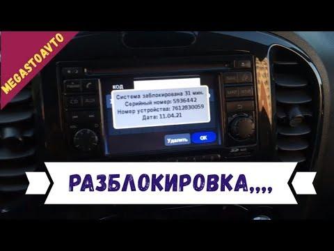 Разблокировка Код Автомагнитолы - Ниссан жук 2011 - CAR RADİO DEKODE