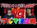 【罰ゲーム執行】バドミントン対決その2【最終回】