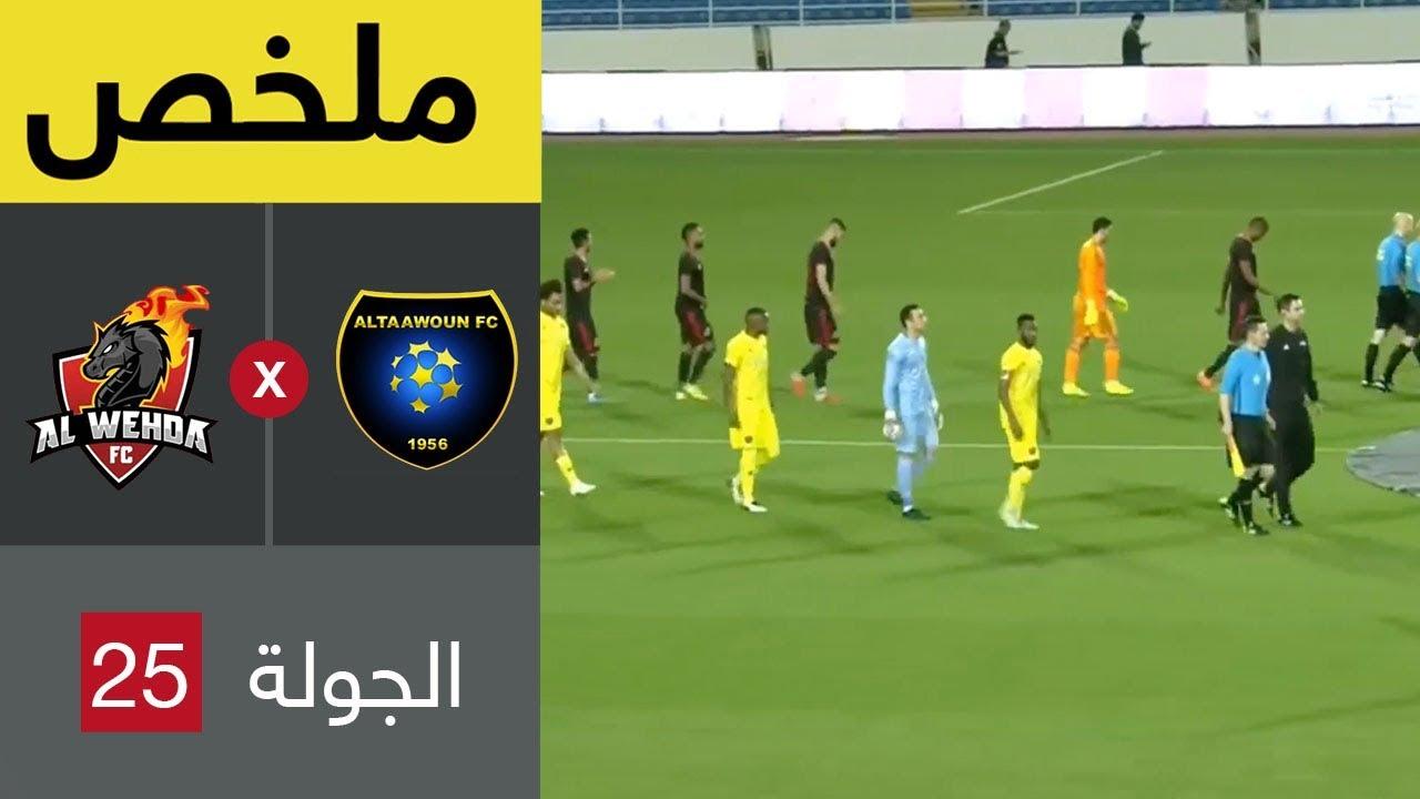 ملخص مباراة التعاون والوحدة في الجولة 25 من دوري كأس الأمير محمد بن سلمان للمحترفين