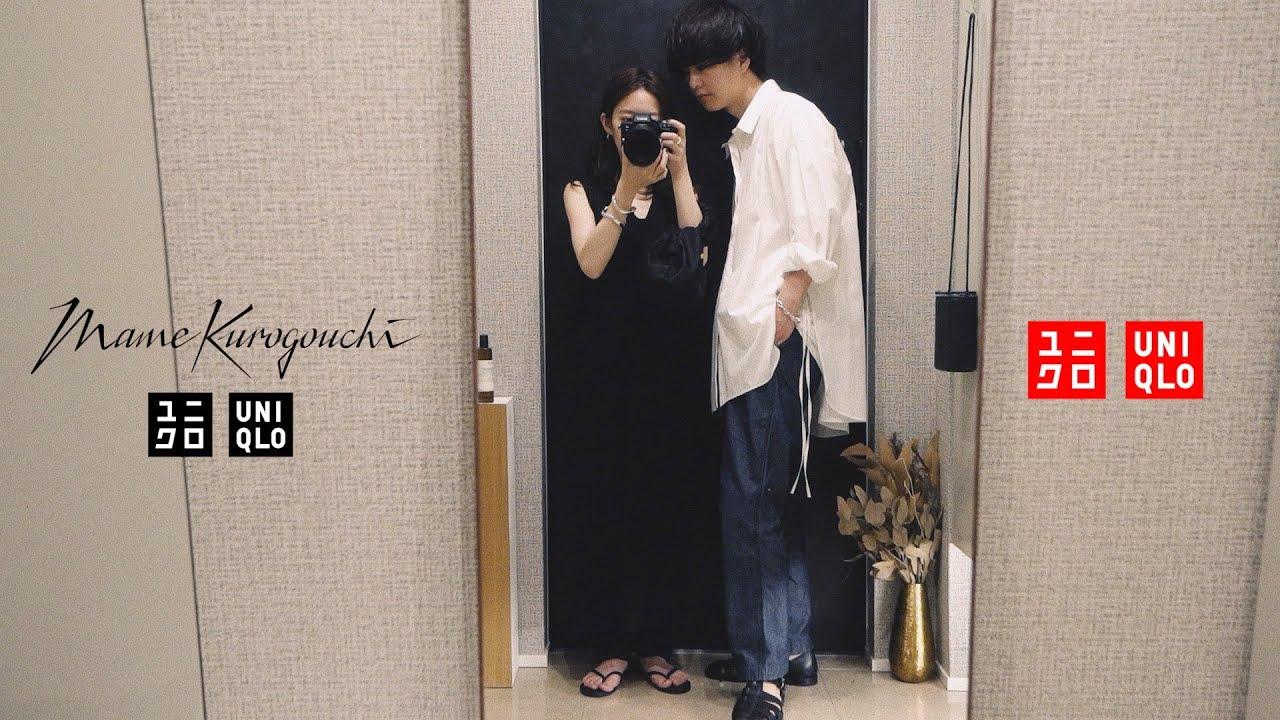 【UNIQLO×Mame Kurogouchiって実際着まわせるの?】彼女と一緒に着回してみた!安過ぎ!【ユニクロ】