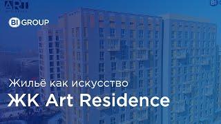 Новый стиль жизни в Алматы: жилье как искусство