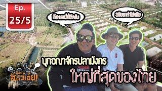 สุดยอด!!!! การทำฟาร์มปลาที่ดีที่สุดในประเทศไทย - เพื่อนรักสัตว์เอ้ย l EP.25/5