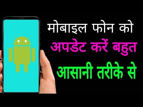 Android Phone Ko Update Kaise Kare| Apne Mobile Ko Update Kaise Kare | How To Update Mobile