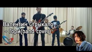 Валентин Стрыкало - Гори (cover by Radio On)