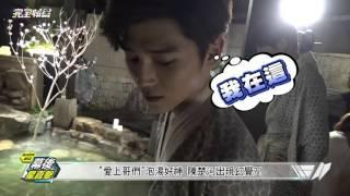 """【幕後星直擊】""""愛上哥們""""溫泉樂尺度大不同?! 20151109 完全娛樂 thumbnail"""
