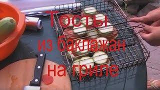 Тосты из баклажан на гриле  | Grilled aubergines toast