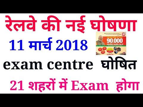 Railway recruitment 2018, exam centre 2018