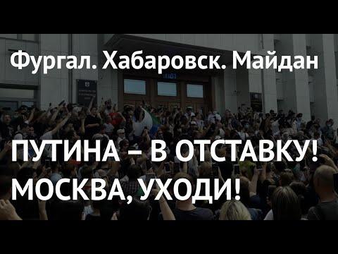 ПУТИНА – В