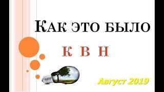 Студенческий КВН. BESEDER TV