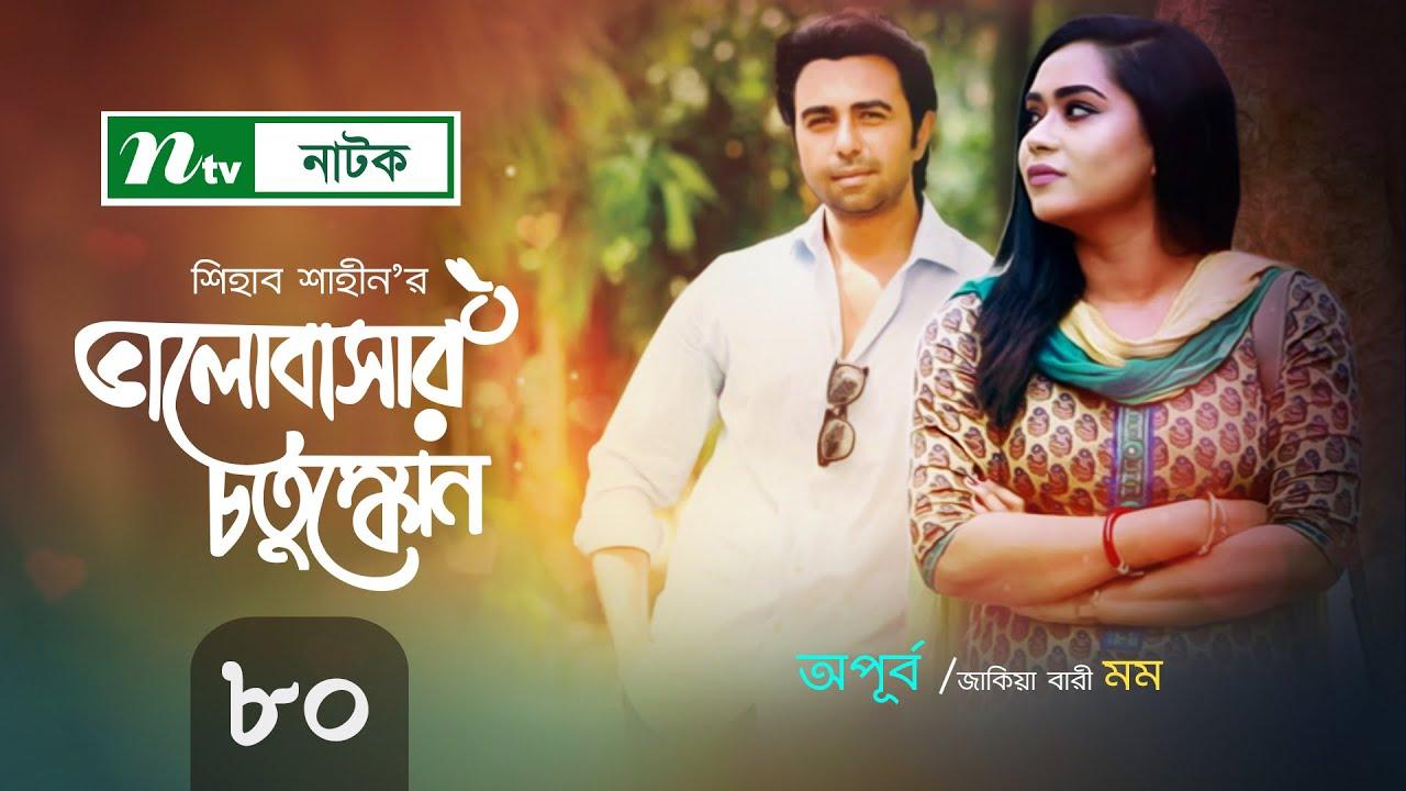 Romantic Natok : ভালোবাসার চতুস্কোন   EP 80   Apurba   Mamo  Moushumi Hamid