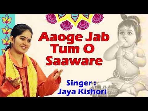 आओगे जब तुम ओ सावरे- Top Krishna Ji Bhajan 2017 - Jaya Kishori Ji