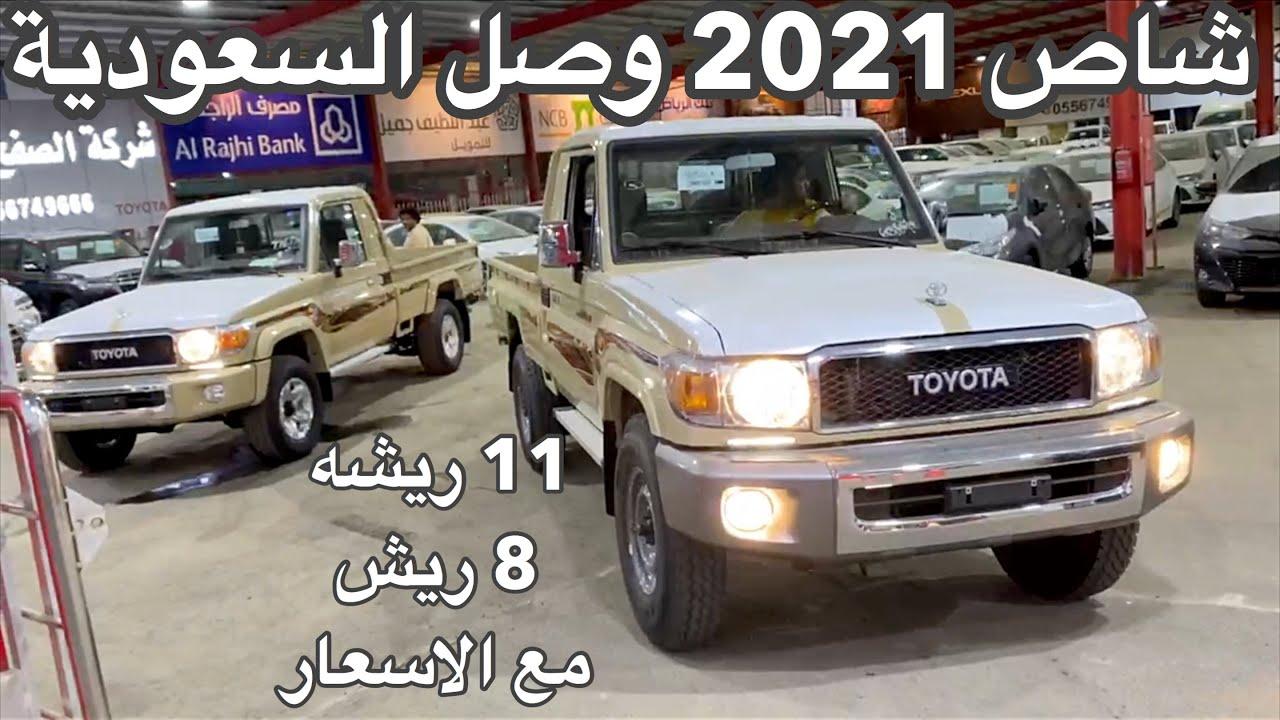 شاص 2021 وصول اول دفعات شاص 2021  رفرف ٨ ريش  و 11 ريشه مع الاسعار