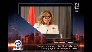 كلمة السفير/ محمد حجازي  في فساد دولة قطر إنتخابات اليونسكو - 90 دقيقة