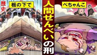 【漫画】拷問プレス! 敵をせんべいと化すモンゴル軍の罠【歴史】