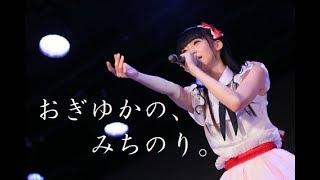 【OPV】おぎゆかの、みちのり。【NGT48 荻野由佳 おぎゆか】