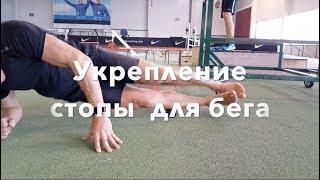 Тренировка стопы для быстрого бега