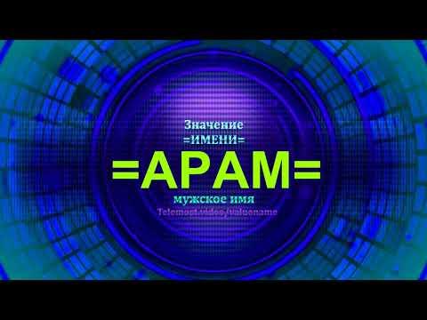 Значение имени Арам - Тайна имени - Мужское имя