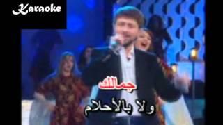 Arabic Karaoke a7la banat el 3arab wadih mrad