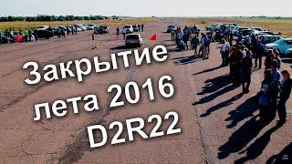 Закрытие летнего сезона Drive2 Рубцовск 2016 Алтайский край