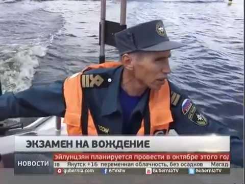 Как сдать на права водителю катера. Новости. GuberniaTV.