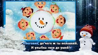 Караоке песни - Снеговик /Асида Кварцхелия/