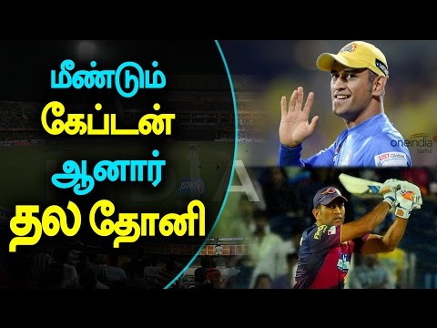 MS Dhoni to captain Jharkhand in Vijay Hazare Trophy - Oneindia Tamil