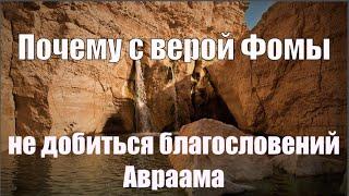 Почему с верой Фомы не добиться благословений Авраама