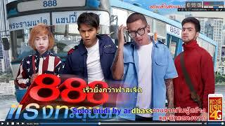 ป๊าด 8 OST. ภาพยนตร์เรื่อง 888 แรงทะลุนรก(KARAOKE)