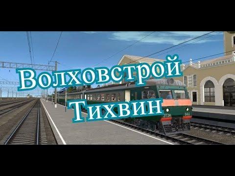 Trainz12 | Волховстрой-1 - Тихвин на ЭТ2М-046