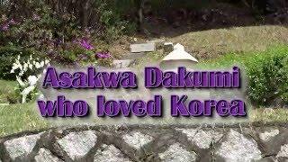 조선을 사랑한 일본인 아사카와 다쿠미淺川巧