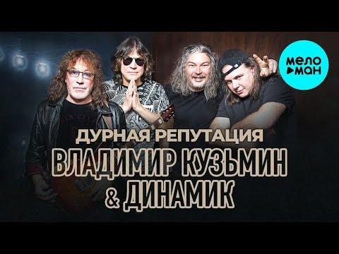 Владимир Кузьмин & Динамик  - Дурная репутация (Альбом 2019)