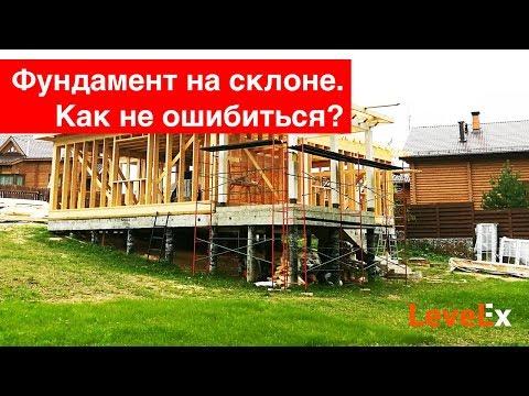 Фундамент на склоне. Дом на участке с уклоном. Как правильно подобрать?