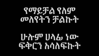 Aster Girma - Yemaychlut yelem የማይችሉት የለም (Amharic)