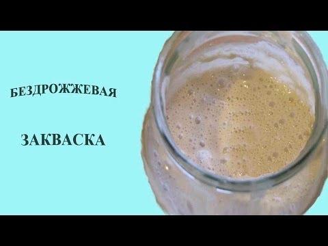 Закваска для без дрожжевого хлеба, на йогурте или кефире + рецепт хлебаиз YouTube · С высокой четкостью · Длительность: 4 мин9 с  · Просмотры: более 16.000 · отправлено: 13-5-2014 · кем отправлено: Радхика