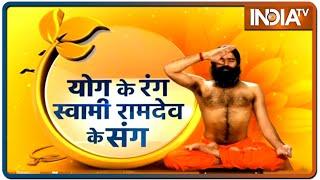 COVID के बाद जोड़ों में दर्द... योग से दूर होगा मर्ज, जानें  Swami Ramdev से