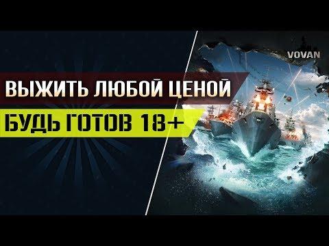 Смотреть ВЫЖИТЬ ЛЮБОЙ ЦЕНОЙ [World of Warships] онлайн