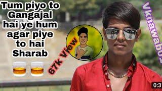 Tum Piyo To Gangajal Hai ye  Hum  Agar Piye to He Sharaab