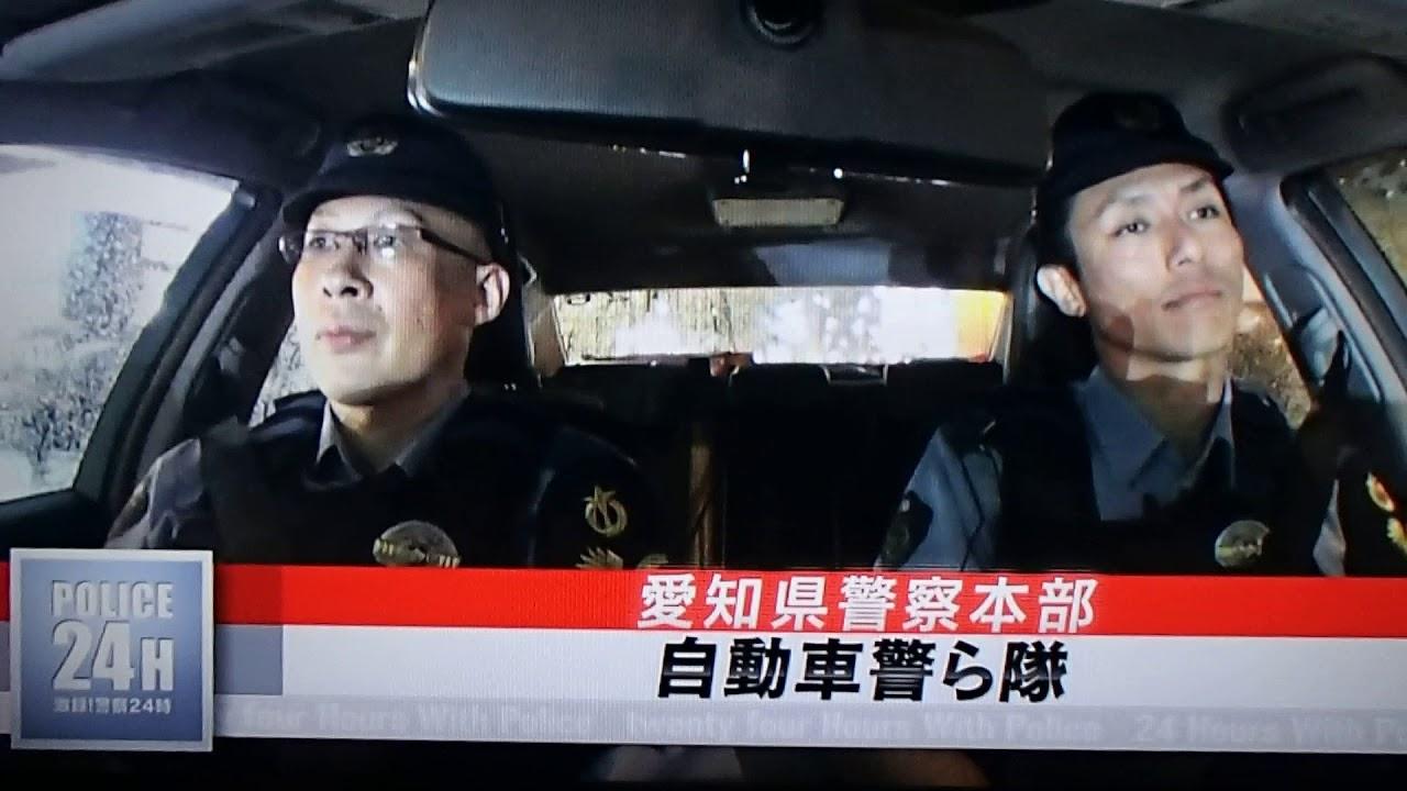 愛知県警察 職務質問のプロ - YouTube
