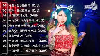 Chinese DJ Remix 2019 - 文EDM Nonstop精选 - 结合DJ中文 - 2019更新最好的歌曲 - 高清 新2019夜店混音「Chinese DJ 2019 ????」