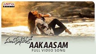 Aakaasam Full Song || Manchukurisevelalo Songs || Ram Karthik, Pranali Ghogare