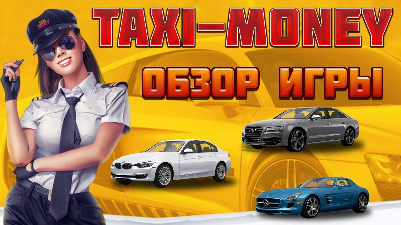 такси игра вывод денег