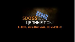 Взвод RJFF, prolbman, RAM1RO 14к DMG World of Tank [SDOGD] ЦЕПНЫЕ ПСЫ